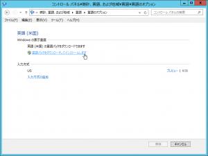 """Step 7: Install the language English pack (in Japanese, """"言語パックをダウンロードしてインストールします"""")"""